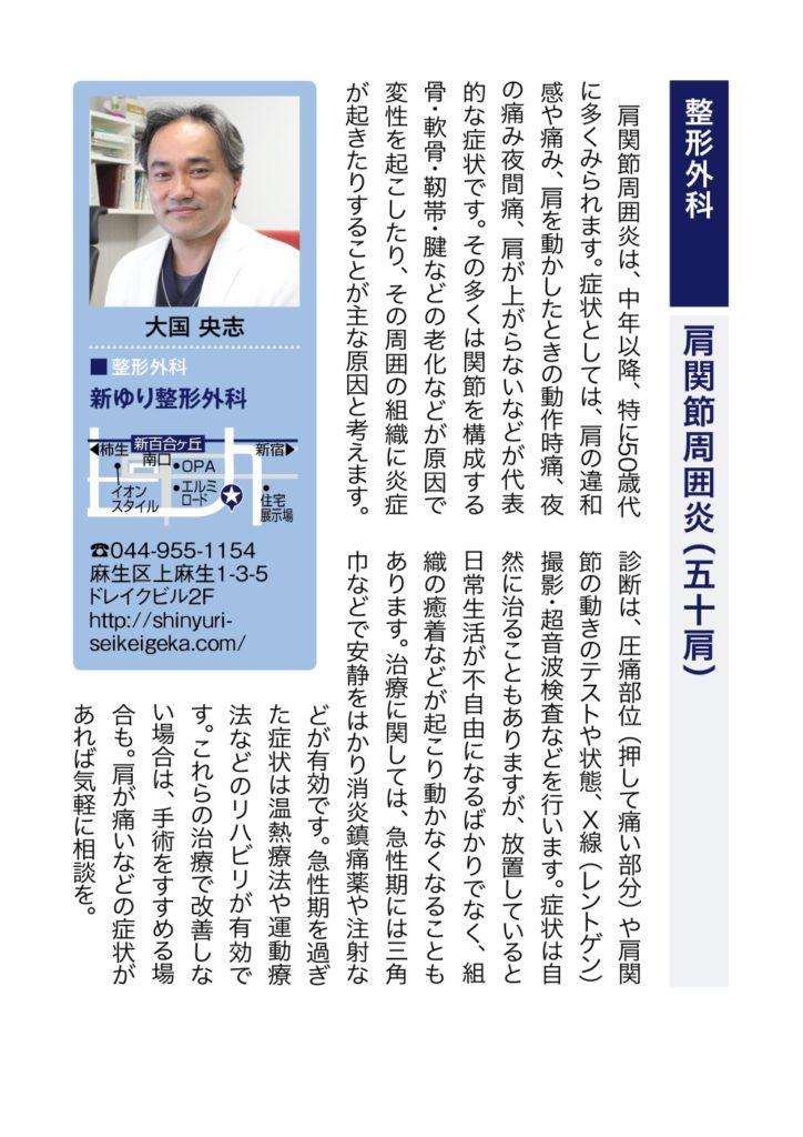 マイタウン9月号医療記事.jpg