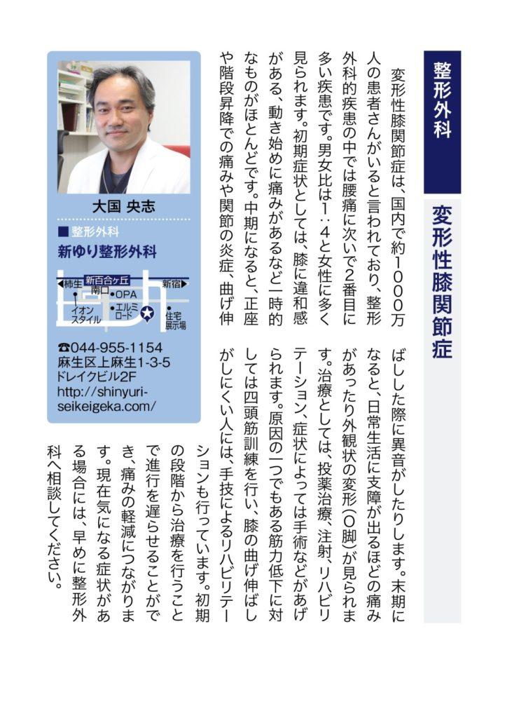 マイタウン7月号医療記事
